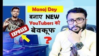 Manoj Dey Fools To New YouTubers | Manoj Dey ने बनाया New YouTubers को मुर्ख | By Digital Bihar