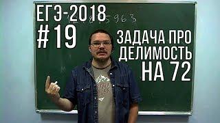 Задача про делимость на 72   ЕГЭ-2018. Задание 19. Математика. Профильный уровень   Борис Трушин !