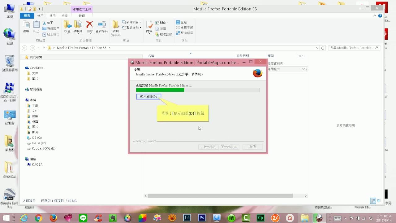 Un zip Mozilla Firefox 55