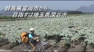 中学一年生が、富岡製糸場から埼玉の深谷まで自転車で旅するロードムー...