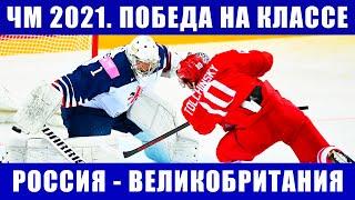 Хоккей ЧМ 2021 Россия Великобритания победа на классе Другие матчи второго дня чемпионата мира