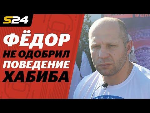 Емельяненко о прыжке Хабиба: «Профессионал не должен давать волю эмоциям» | Sport24