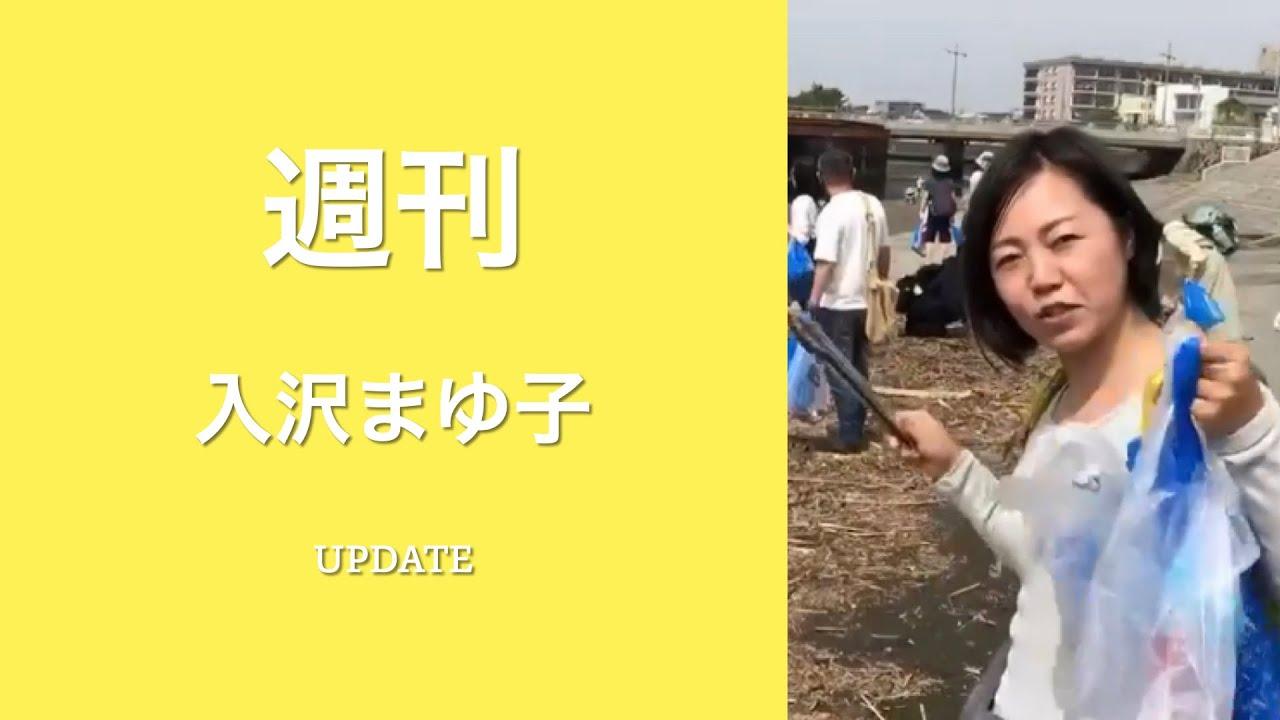 週刊 入沢まゆ子 #008 鵠沼海岸でゴミ拾い