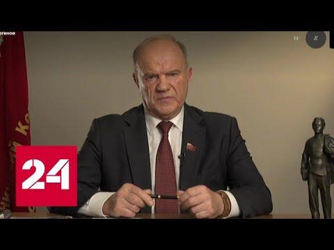 Геннадий Зюганов: интересы России – интересы ее трудящегося большинства - Россия 24