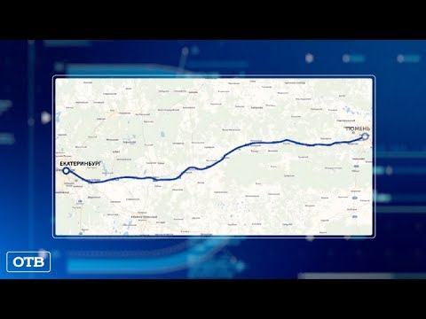 Трасса Екатеринбург – Тюмень к 2024 году станет полностью четырёхполосной