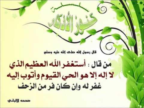 الاستغفار 100 مئة مرة بصوت العفاسي istighfar 100 times mishary rashid alafasy
