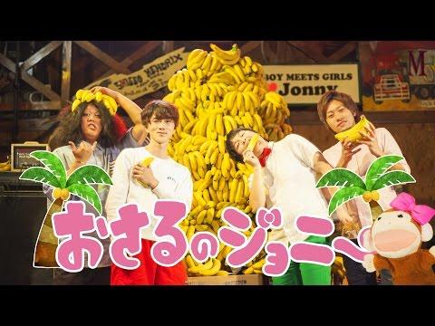 THE BOY MEETS GIRLS「おさるのジョニー」MV