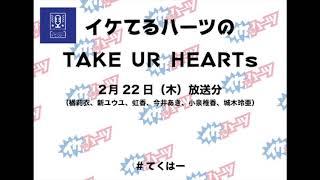 2018年2月22日(木)OAのアーカイブ版! 〜番組概要〜 イケてるハーツが...