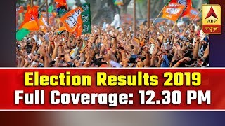 Lok Sabha Election Results 2019: Full Coverage Of 12.30 PM | ABP News