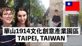 Taipei Vlog: Huashan 1914 Creative Park 台北旅遊