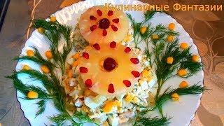 """Замечательный праздничный салат  """"8 МАРТА"""" на скорую руку! Очень вкусный и легкий в приготовлении!"""