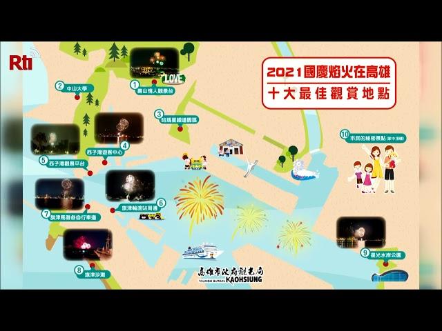【RTI】 Los fuegos artificiales del Día Nacional se celebrarán Kaohsiung