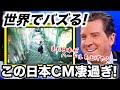 【海外の反応】台湾『日本のCMには感銘を受けてばかりだよ』凄過ぎると海外で驚きの声!!