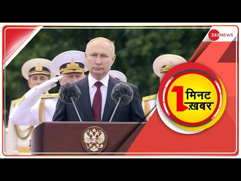 Afghanistan में फौज भेजने पर क्या बोला Russia? - देखिए One Minute One News | Top News Today | Update