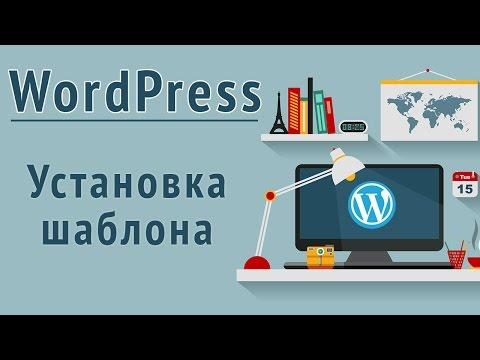 Установка шаблона (темы) на движок Wordpress
