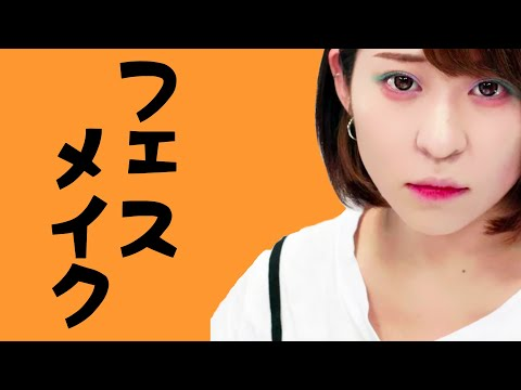 Japanese Festival makeup [ENG SUB]暑さを吹っ飛ばすフェスメイク
