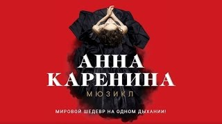 «Анна Каренина» - Мюзикл в театре Оперетты 2016