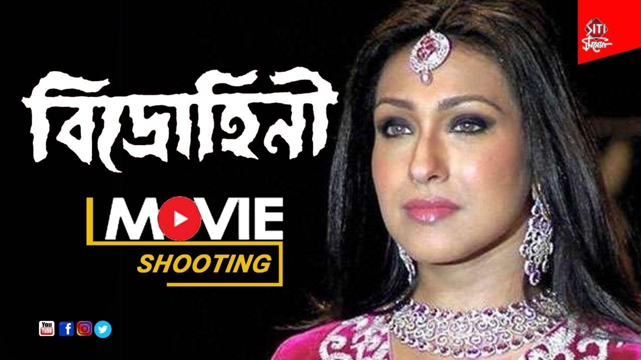 Bidrohini | Movie Shooting | upcoming Bengali Movie | Rituparna Sengupta