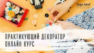 Практикующий декоратор - онлайн курс - вводный урок