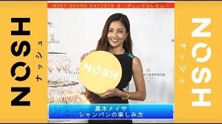 女優の黒木メイサさんが6月8日、『MOET GRAND DAY2018 オープニングセレ...