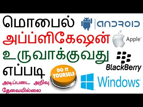 HOW TO | CREATE | MOBILE APPLICATION | ANROID | iOS | WINDOWS | BLACKBERRY | TAMIL