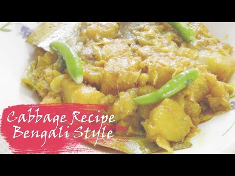 Bandhakopir Dalna | Easy Cabbage recipes | Cabbage Recipe Bengali Style