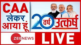 20 Varsh Utkarsh: शरणार्थियों को सम्मान दिलाने का फैसला | Hindi News | PM Modi's 20 years Journey