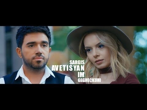 Sargis Avetisyan - Im Gegheckuhi (2017)