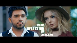 Sargis Avetisyan   Im gegheckuhi (Official Music Video 2017)