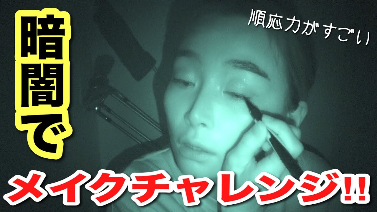 暗闇でメイクチャレンジ★DOING MY MAKEUP IN THE DARK CHALLENGE!