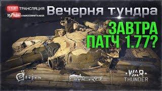 ВНИМАНИЕ! Сегодня ПАТЧ 1.77 'БУРЯ'! РЕАЛИЗМ и БАЛАНС СОВРЕМЕННЫХ ТАНКОВ!   War Thunder