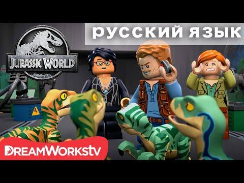 Динозавры  и поезд | ЛЕГО МИР ЮРСКОГО ПЕРИОДА: ЛЕГЕНДА ОСТРОВА НУБЛАР