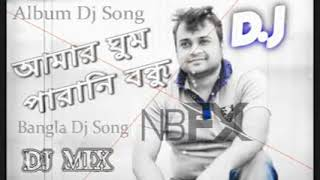 Amar Ghum Parani Bondhu Dj Song   F A Sumon   Love Mix   Bangla Dj Song   YouTube
