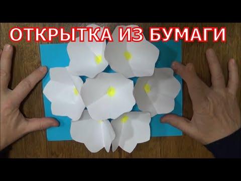 Объемные открытки с цветами своими руками видео