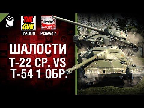 Т-22 ср. vs Т-54 первый обр. -  Шалости №24 - от TheGUN и Pshevoin [World of Tanks]