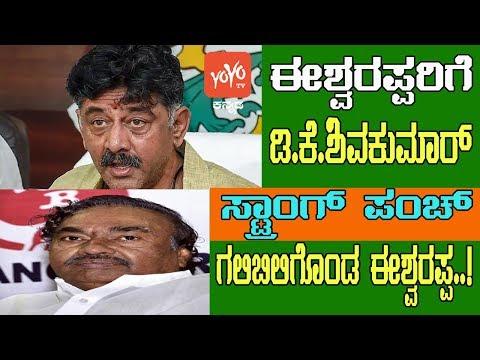 ಈಶ್ವರಪ್ಪರಿಗೆ  ಡಿ.ಕೆ.ಶಿವಕುಮಾರ್ ಸ್ಟ್ರಾಂಗ್ ಪಂಚ್ | D.K.Shivakumar · Eshwarappa | YOYO Kannada News