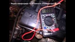 Авто. Ток утечки.(leakage current Как проверить ток утечки автомобиля. + саморозряд по грязной крышке. Искать причину можно путём..., 2014-11-12T12:36:40.000Z)