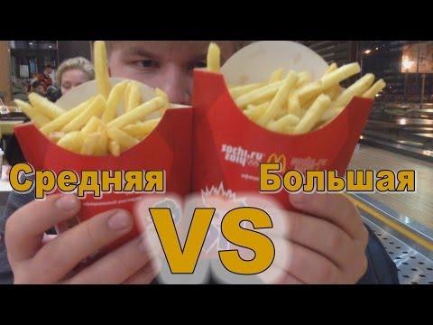 Миф о Макдоналдс - большая VS средняя картошка ФРИ!