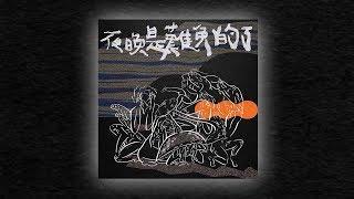 【鐵擊】MUSIC 『夜晚是難免的了』 無力感派對 thumbnail