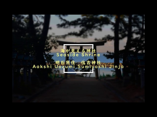 【東播ツアーリズムスポット】海が見える神社 明石魚住 住吉神社