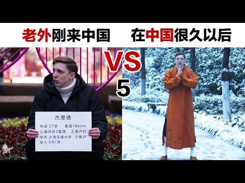老外刚来中国VS来中国很久以后(五) Foreigner living in China for 10 days VS for 10 years Part 5