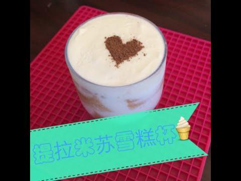 Cookingwith Janice❤提拉米蘇雪糕杯-Tiramisu  Ice cream