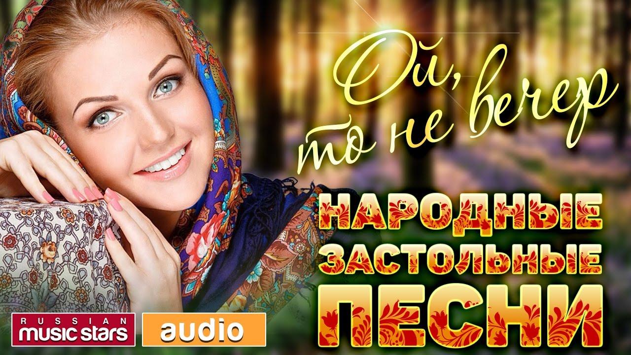 Скачать песни веселые русские застольные.
