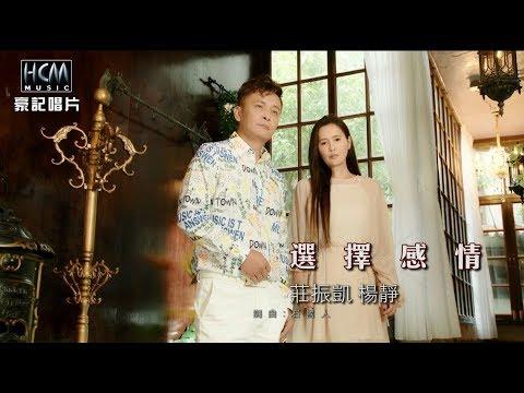 【MV首播】莊振凱vs楊靜