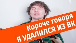 Короче говоря, я удалился из ВКонтакте(Если с телефона▻ https://youtu.be/9Uwp2ijNRiE 1_ПОДПИШИСЬ НА НОВЫЕ ВЫПУСКИ ..., 2016-01-11T04:07:50.000Z)