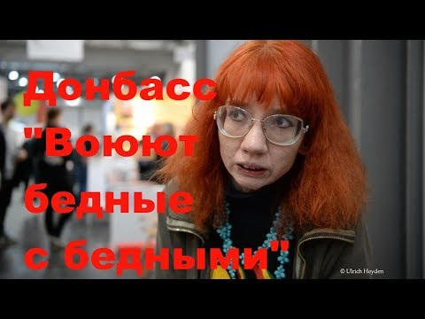 Донбасс - «Воюют