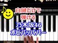 [ピアノで奏でるサビ(キーボードピアノ編)] 乃木坂46  ポピパッパパー 「今、話…