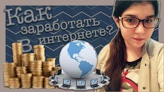 SOS, Лена #6 🌐Как зарабатывать в интернете?🌐