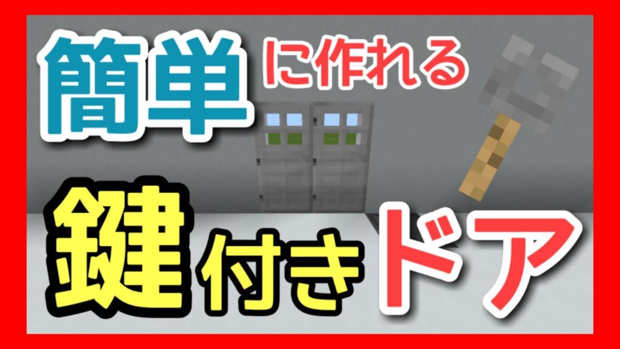 マイクラ 鍵 付き ドア 【Minecraft】高性能‼︎回路がはみ出さない鍵付きドア