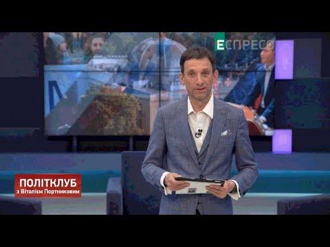 Espreso.TV: Політклуб | Чого слід очікувати від Зеленського та що чекає на Україну? | Частина 1